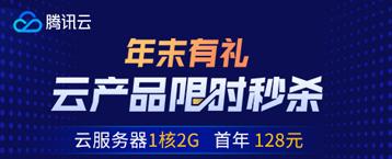 【腾讯云】云服务器1核2G,首年99元