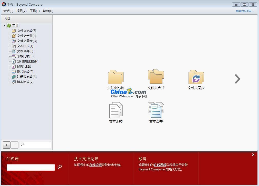 图片[1]-Beyond Compare 4 文件对比工具 v4.2.3 简体中文版-蓝米兔博客