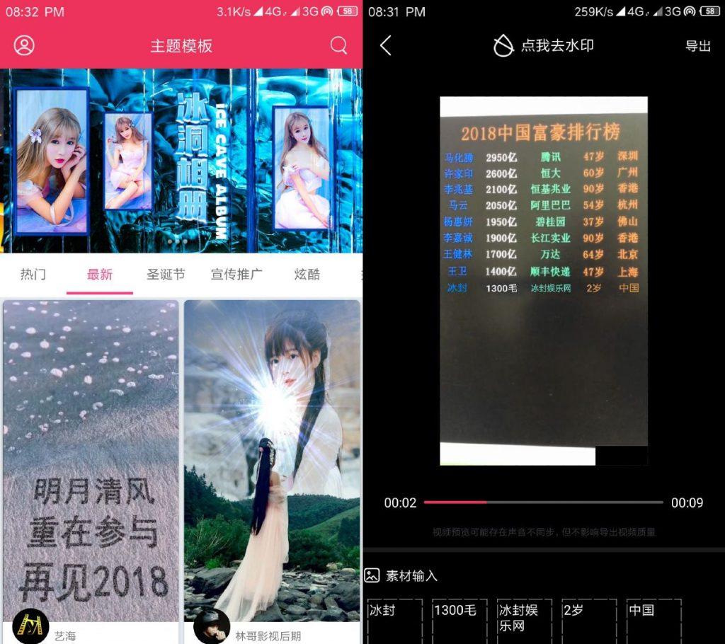 图片[1]-[Android] 简影v1.7.5会员破解版 抖音上热门神器-蓝米兔博客