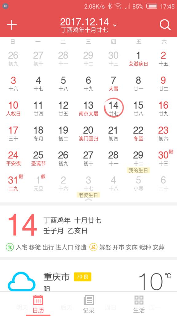 图片[2]-[Android] 中华万年历去广告,去推荐,精简清爽版-蓝米兔博客