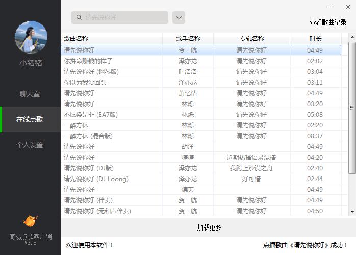 图片[3]-[Windows]局域网简易点歌软件 V3.8-蓝米兔博客