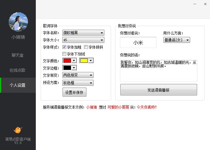 图片[4]-[Windows]局域网简易点歌软件 V3.8-蓝米兔博客