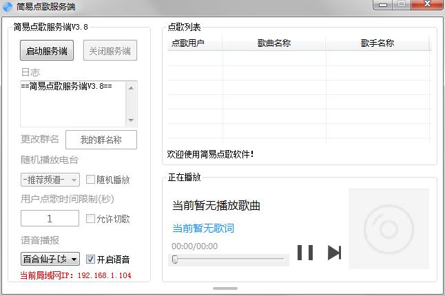 图片[1]-[Windows]局域网简易点歌软件 V3.8-蓝米兔博客