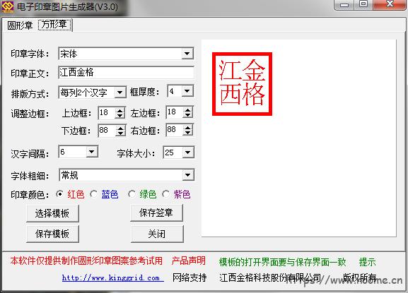 图片[2]-功能最全的电子印章制作工具,绿色单文件版-蓝米兔博客