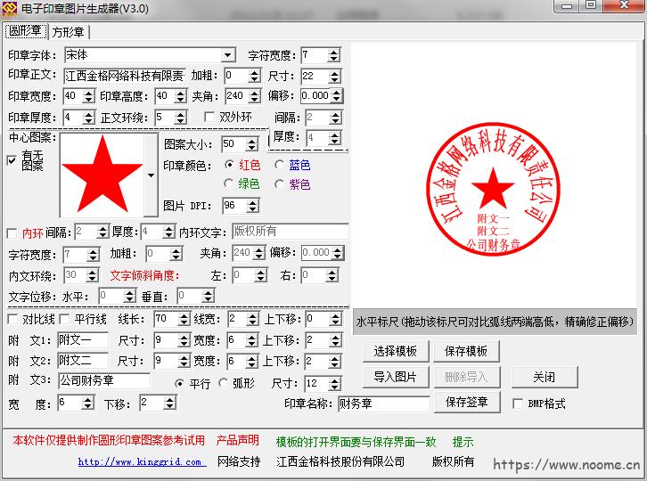 图片[1]-功能最全的电子印章制作工具,绿色单文件版-蓝米兔博客