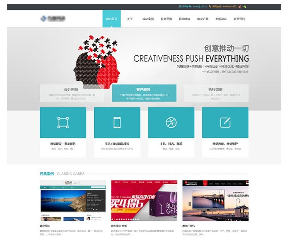 图片[1]-网络科技公司网站模板免费共享-蓝米兔博客