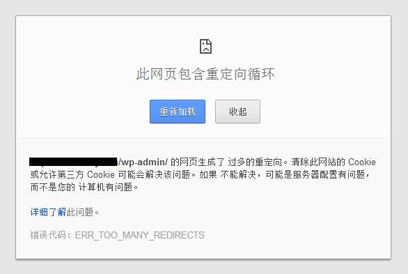 """图片[1]-wordpress 博客更换服务器后登陆后台提示""""此网页包含重定向循环""""-蓝米兔博客"""