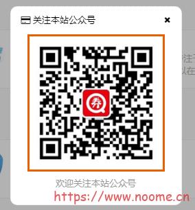 图片[1]-点击弹出DIV层 实现关注本站公众号二维码 代码-蓝米兔博客