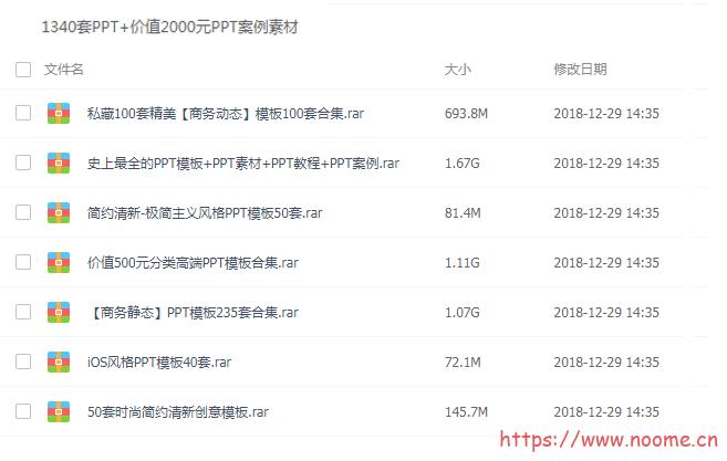 图片[1]-价值2000元 PPT案例素材+1340套PPT素材-蓝米兔博客