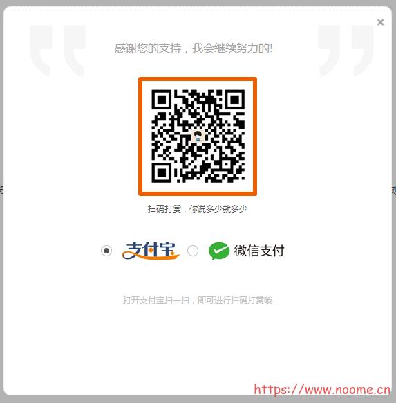 图片[1]-jQuery点击弹出支付宝微信二维码扫码打赏特效源码-蓝米兔博客