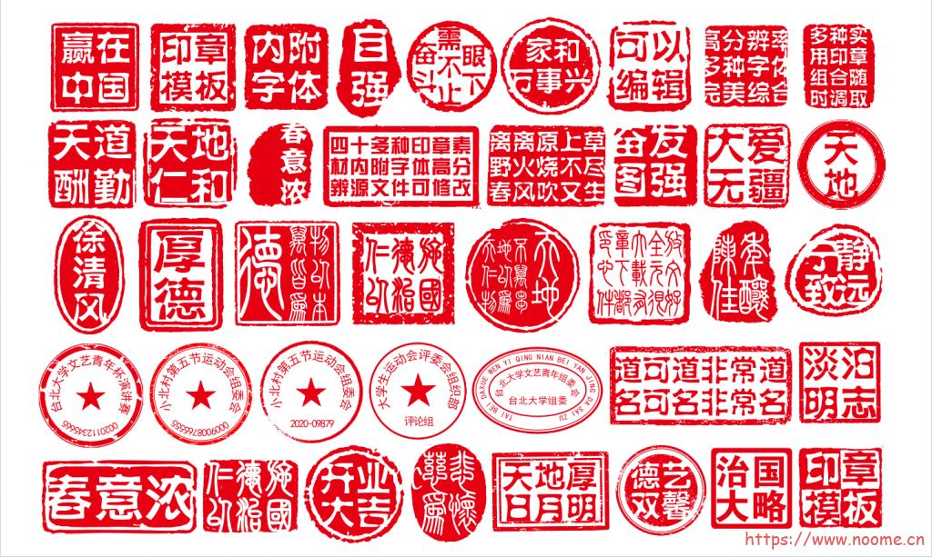 图片[4]-淘宝买的【photoshop】中国风印章大全(多图)-蓝米兔博客