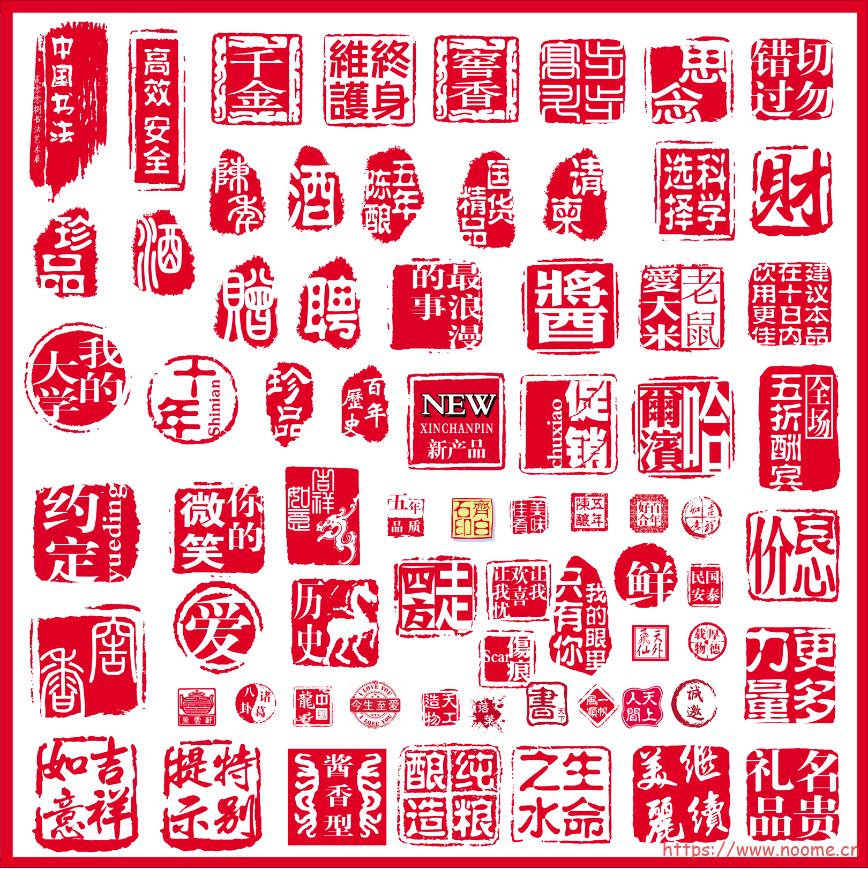 图片[1]-淘宝买的【photoshop】中国风印章大全(多图)-蓝米兔博客