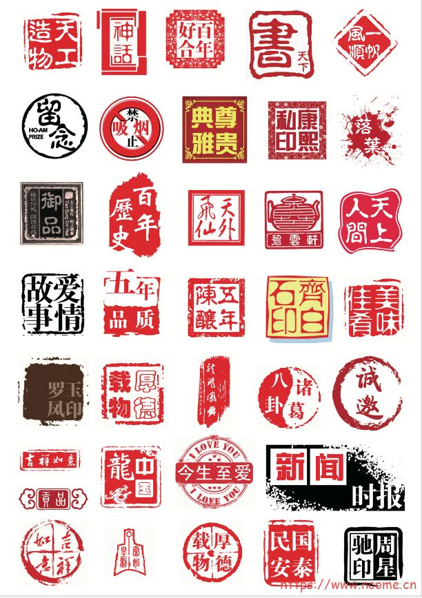 图片[5]-淘宝买的【photoshop】中国风印章大全(多图)-蓝米兔博客
