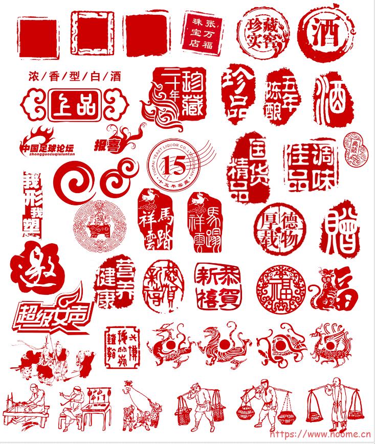 图片[3]-淘宝买的【photoshop】中国风印章大全(多图)-蓝米兔博客