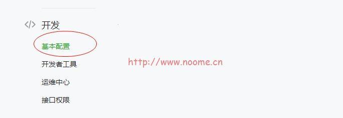 图片[2]-苹果CMSV10影视系统对接微信公众订阅号方法-蓝米兔博客