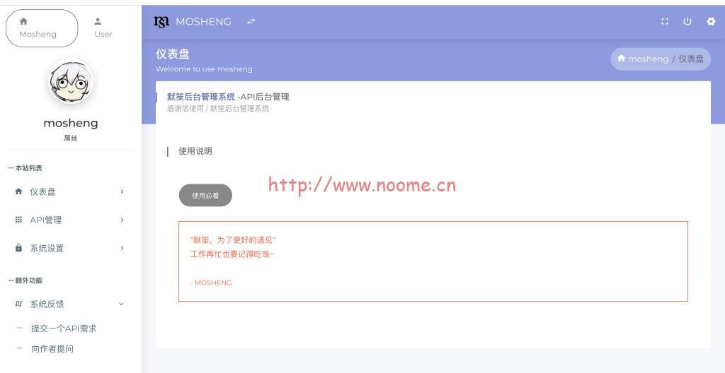 图片[4]-API服务网站PHP源码-蓝米兔博客