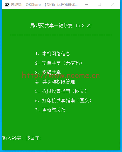 图片[1]-[Windows] 最新的局域共享一键修复软件-蓝米兔博客