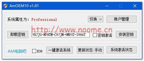 图片[2]-[Windows] 无毒的傻瓜式win10永久激活软件(不报毒的用密锁激活的工具)-蓝米兔博客