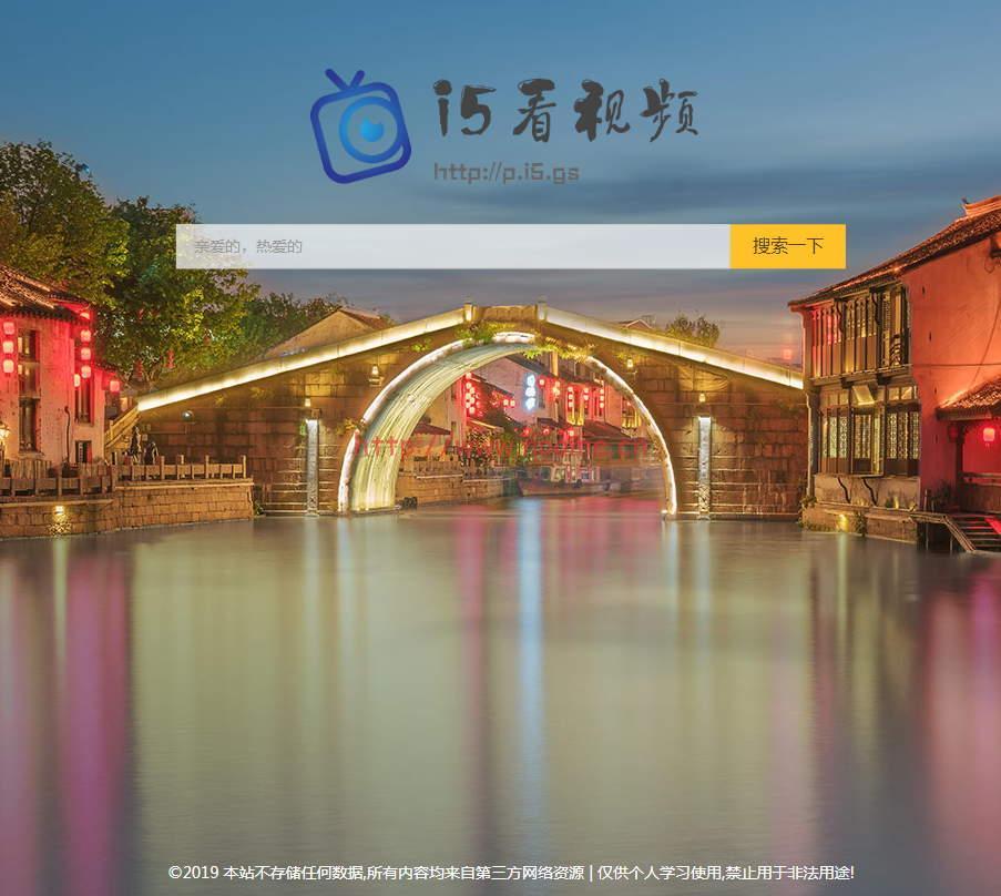 图片[1]-一个非常简单的轻量级影视搜索源码 可对接自己的网站-蓝米兔博客