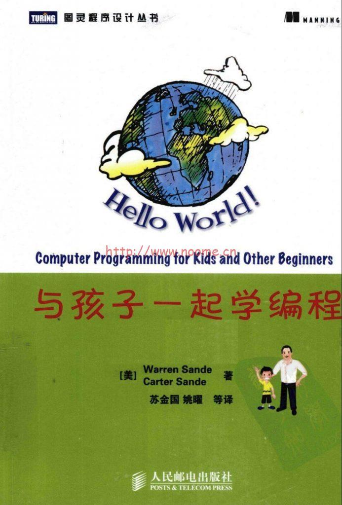 图片[1]-零基础学Python编程 Python教学书《和孩子一起学编程》PDF文件-蓝米兔博客