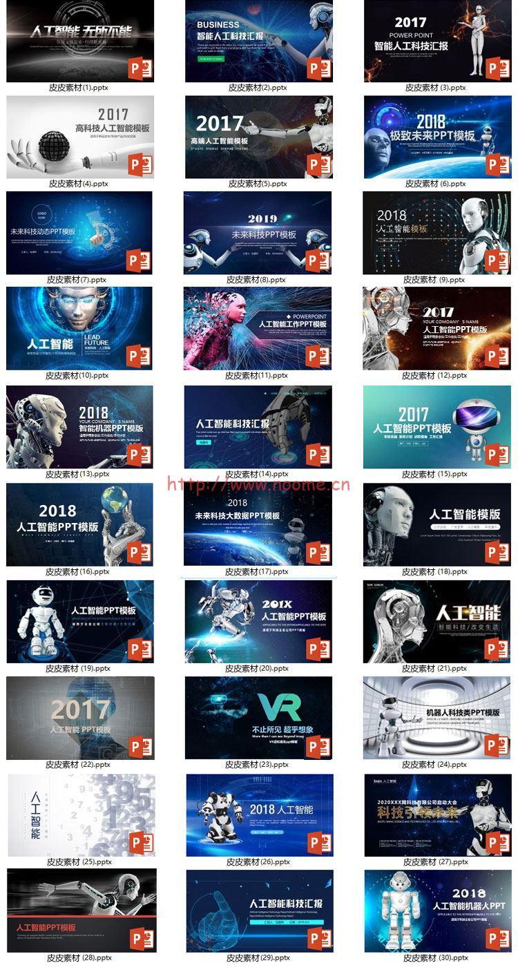 图片[1]-30套智能人工科技ppt模板打包下载 非常有科技感-蓝米兔博客