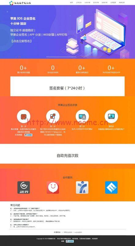 图片[1]-2019全新UI-APP分发系统源码 对接了码支付,内含安装教程-蓝米兔博客