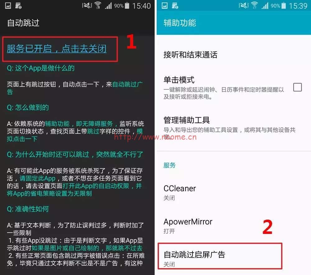 图片[1]-[Android] APP开屏广告,用这个可以去除-蓝米兔博客
