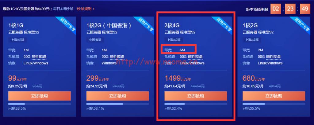 图片[1]-腾讯云国内云服务器2核4G6M带宽秒杀价1499元3年 历史低价-蓝米兔博客