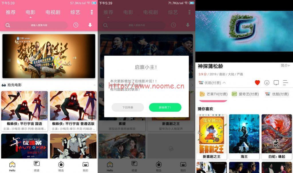 图片[2]-E4A熊猫视频E4A源码 支持全面屏 含类库 验证系统打包-蓝米兔博客