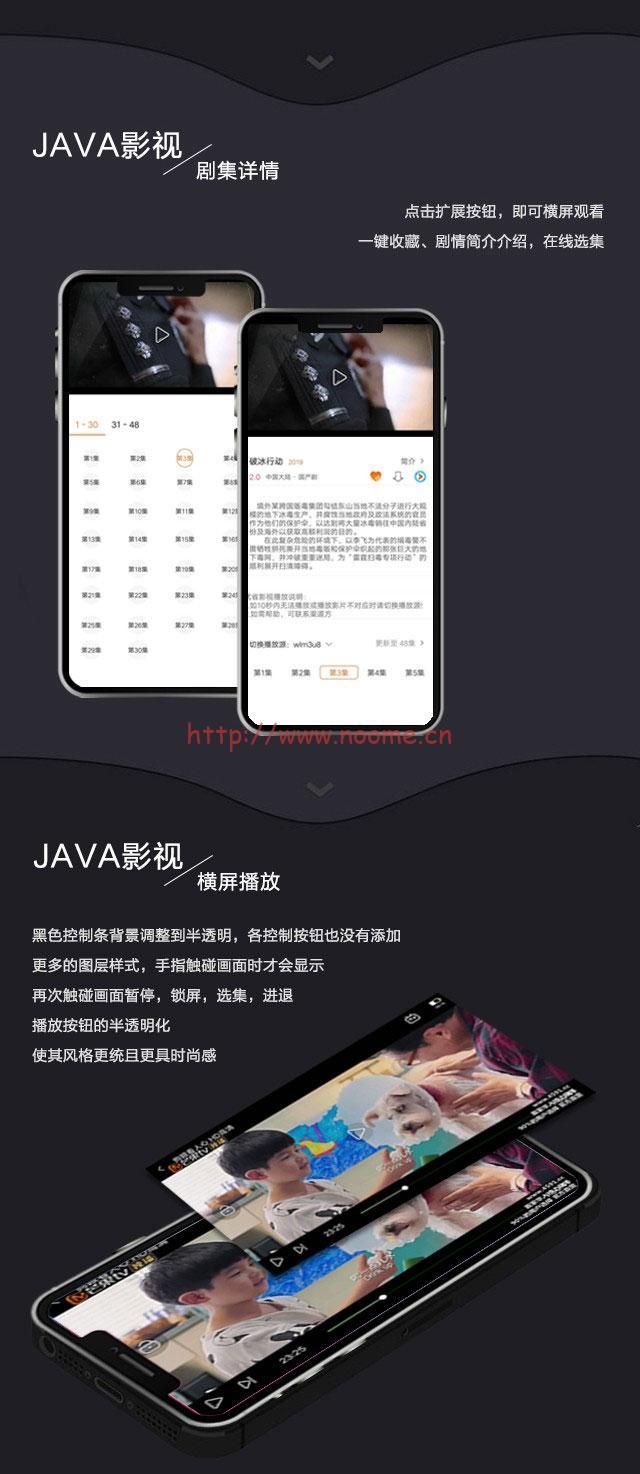 图片[3]-新版JAVA原生双端影视APP新UI投屏影视APP源码 免费分享-蓝米兔博客