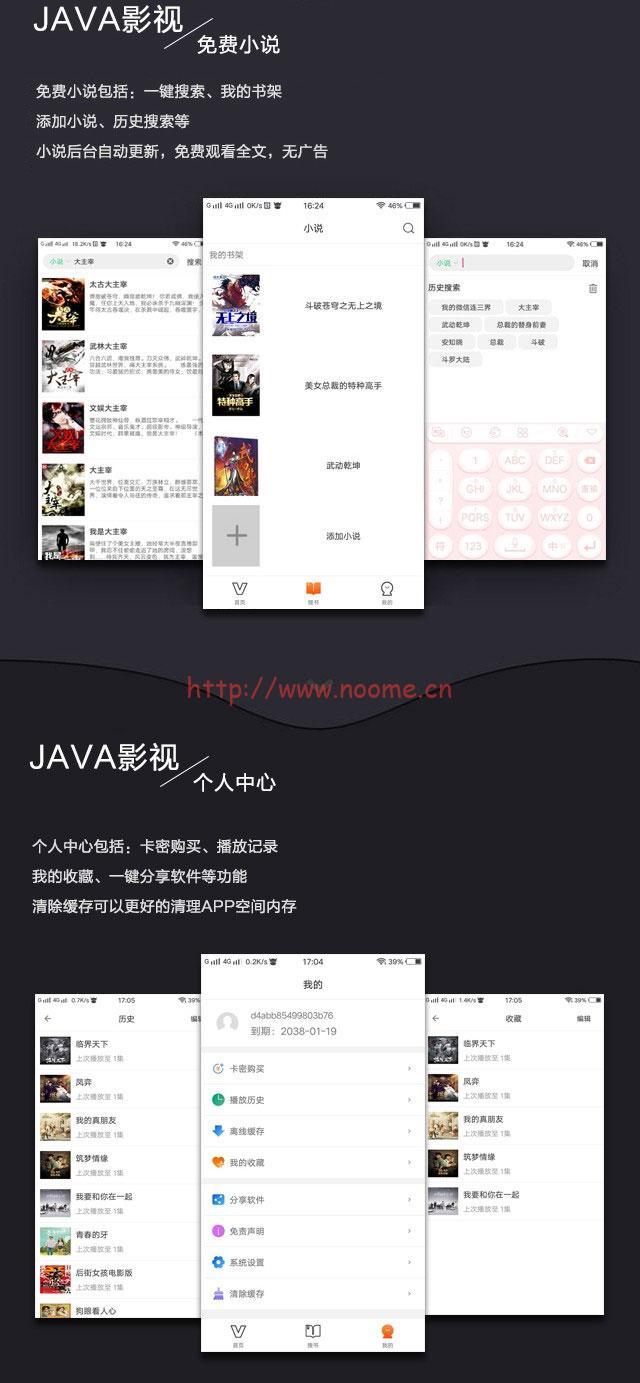 图片[4]-新版JAVA原生双端影视APP新UI投屏影视APP源码 免费分享-蓝米兔博客