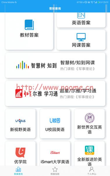 图片[1]-[Android]助课宝-大学生必备做题神器 大学生解题APP-蓝米兔博客