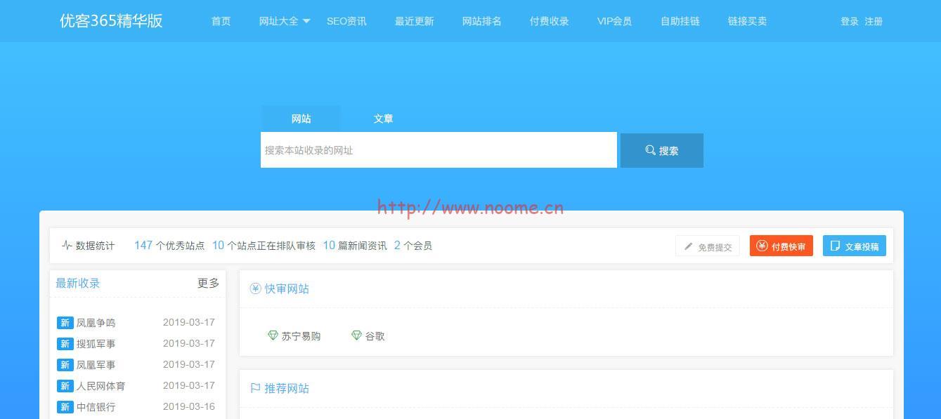 图片[1]-分享优客365网址导航商业精华版1.1.6网站源码-蓝米兔博客