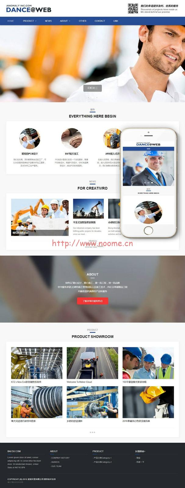 图片[1]-蓝色高端简洁响应式外贸公司网站模板(自适应手机移动端) 织梦dedecms-蓝米兔博客