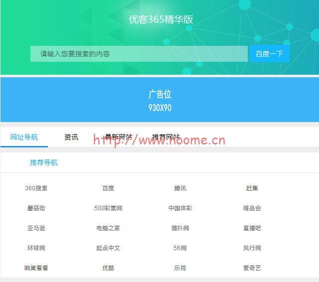 图片[2]-分享优客365网址导航商业精华版1.1.6网站源码-蓝米兔博客