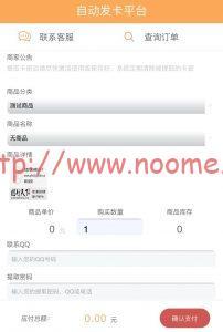 图片[5]-全新手机端自动发卡平台PHP平台源码,可对接码支付/免签约(完全开源)-蓝米兔博客