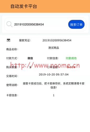 图片[4]-全新手机端自动发卡平台PHP平台源码,可对接码支付/免签约(完全开源)-蓝米兔博客