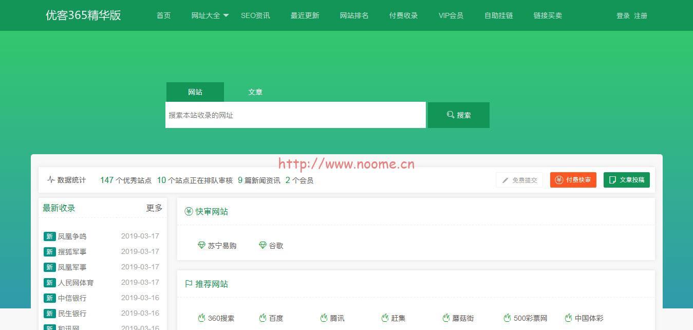 图片[3]-分享优客365网址导航商业精华版1.1.6网站源码-蓝米兔博客