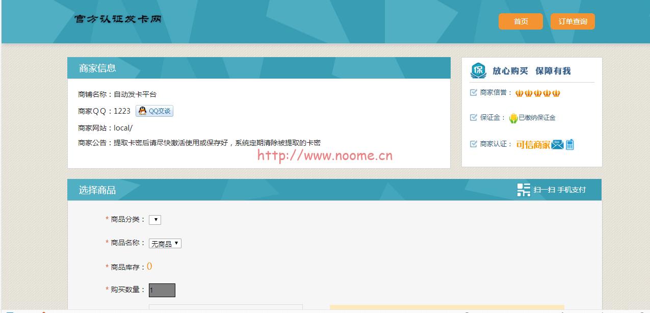 图片[1]-全新手机端自动发卡平台PHP平台源码,可对接码支付/免签约(完全开源)-蓝米兔博客