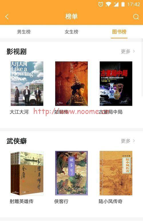 图片[3]-[Android] 小书亭 v1.39直装高级完美破解版,免费畅读全网付费小说!-蓝米兔博客