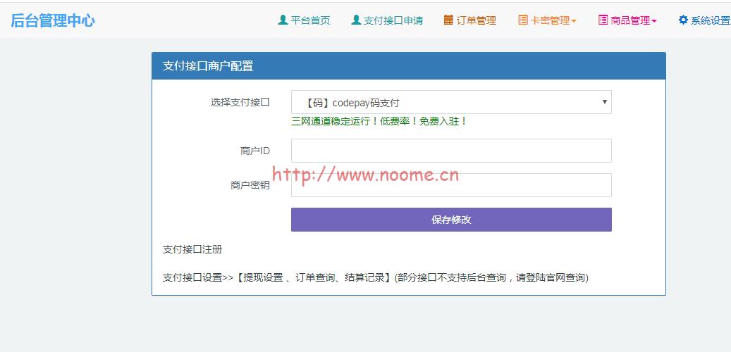 图片[3]-全新手机端自动发卡平台PHP平台源码,可对接码支付/免签约(完全开源)-蓝米兔博客