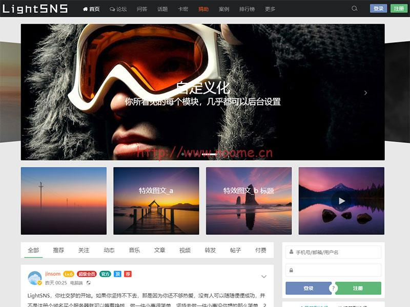 图片[1]-WordPress主题 LightSNS_1.5.204.1自适应轻社交主题模板-蓝米兔博客