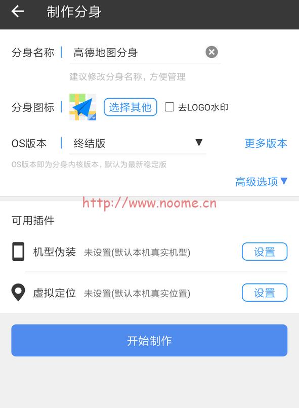 图片[2]-[Android] 微信多开分身 QQ多开 免ROOT应该用多开器 多开分身-终结版 功能强大-蓝米兔博客