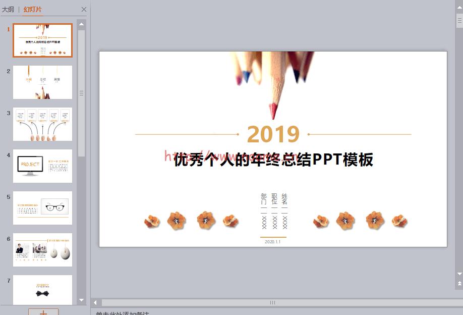 图片[2]-2套年会+5套精选年终总结+上千图标合集(PPT模板)-蓝米兔博客