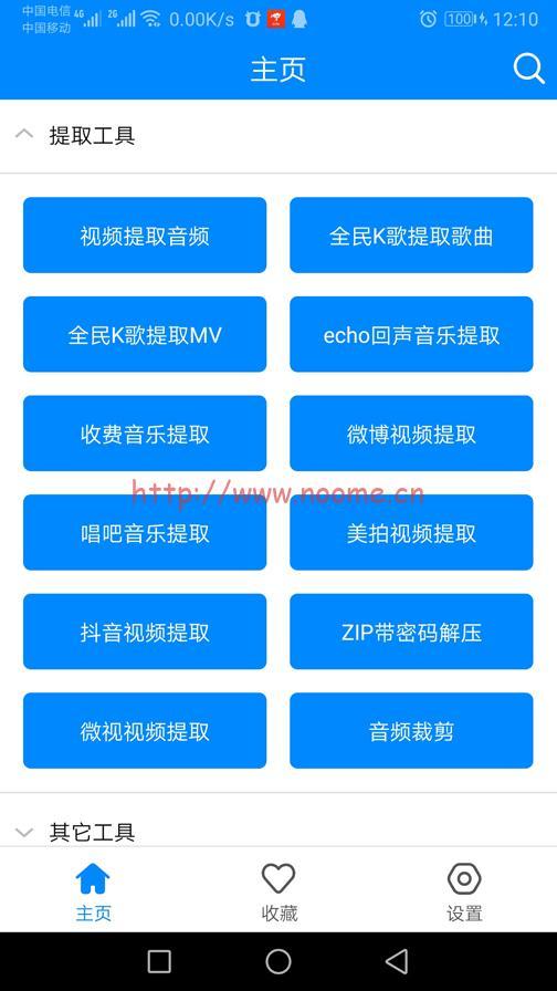 图片[5]-[Android] 分享一个非常好用的手机工具箱,实用工具箱,共100多个功能 无广告-蓝米兔博客