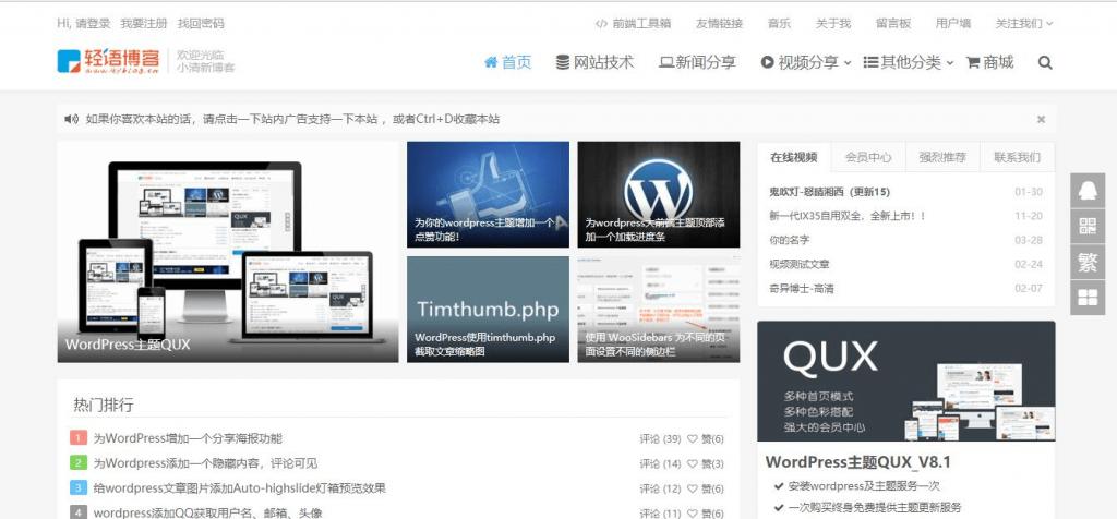 图片[1]-WordPress主题QUX_plus_8.8 开心版 修复码支付回调问题 免费分享-蓝米兔博客