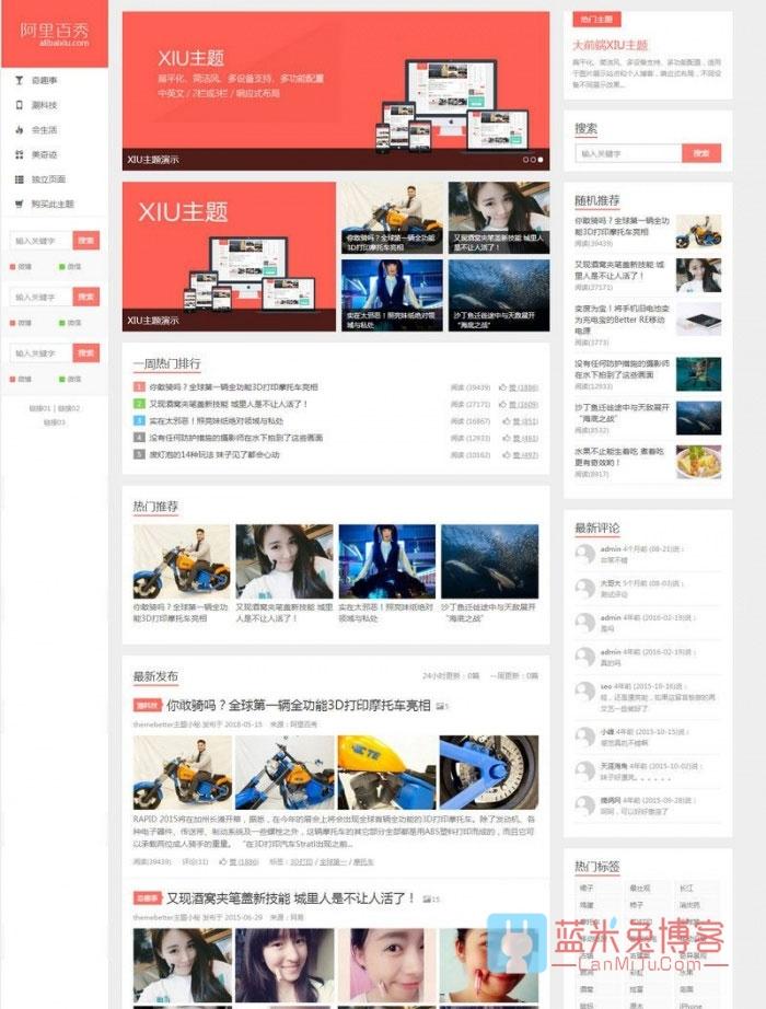 图片[1]-[更新]WordPress主题阿里百秀XIU v7.3主题完美破解授权版免费下载-蓝米兔博客
