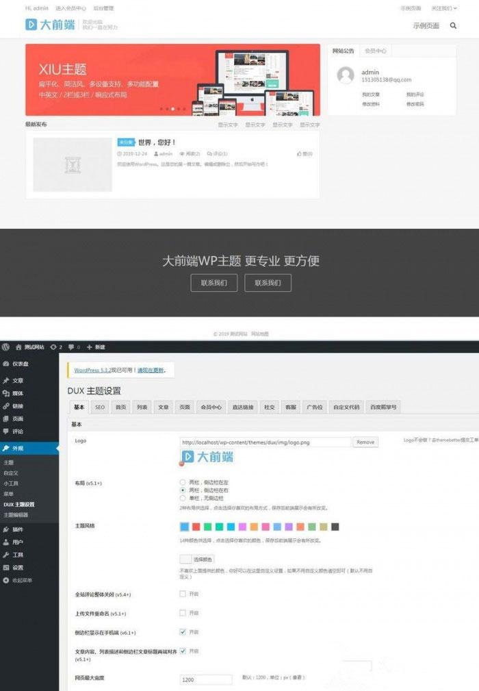 大前端DUX 6.1