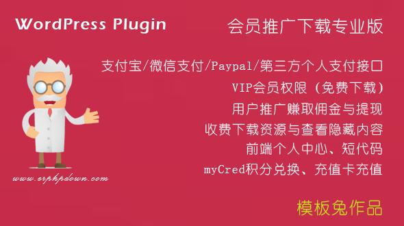 图片[1]-WordPress插件 Erphpdown 9.8.8 vip会员虚拟资源付费下载插件 官方原版-蓝米兔博客