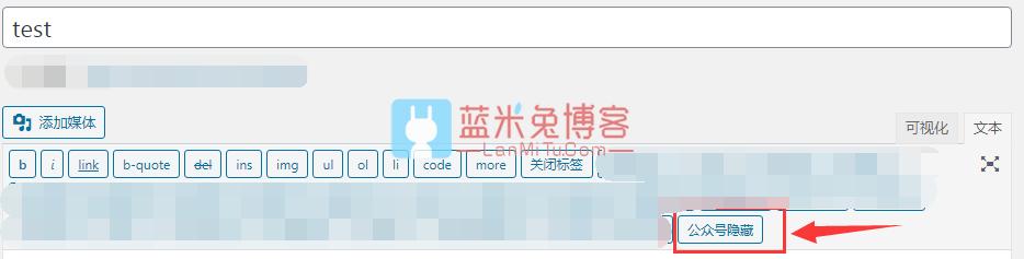 图片[2]-纯代码实现WordPress文章设置隐藏内容关注公众号可见-蓝米兔博客